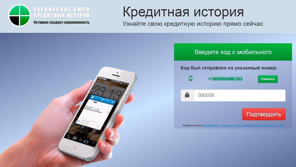 как взять мобильный телефон в кредит с плохой к.и